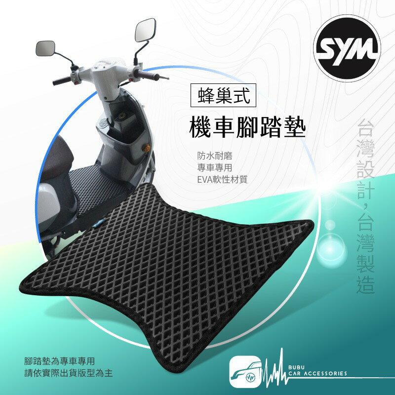 9Am【蜂巢 機車腳踏墊】適用於 三陽 R1 風 TINI115 MII MIO 達可達 WOO 大B BWS四/五期