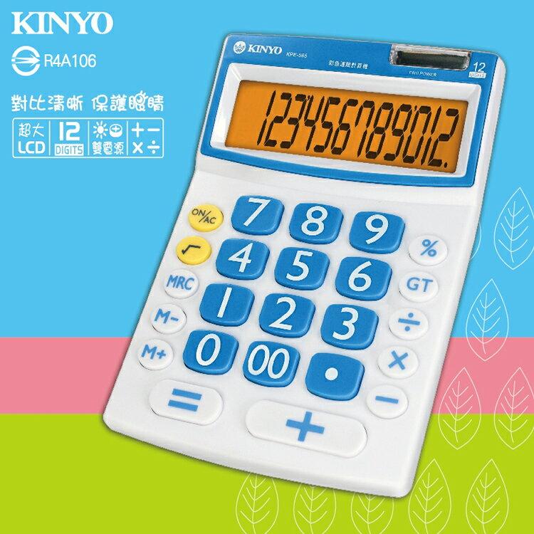 KINYO 耐嘉 KPE-565 繽紛彩漾護眼計算機 12位元 大按鍵 桌上型 太陽能計算機 電子計算機 商用計算機 雙電源 國家考試 辦公用品
