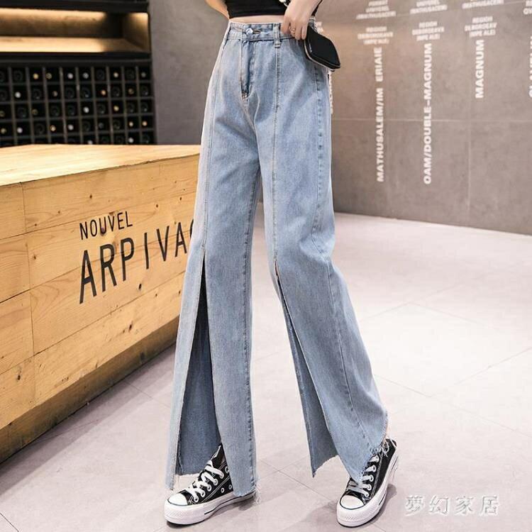 寬管褲女高腰垂感2020新款春季時尚顯瘦直筒九分個性開叉牛仔褲 FX4488