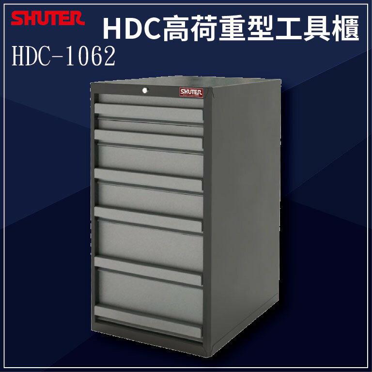 【西瓜籽】樹德 HDC-1062 HDC高荷重型工具櫃 辦公櫃/組合櫃/工具櫃/重型工業/工廠/螺絲/零件