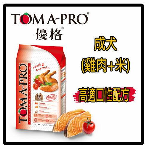 【聰明省】優格 成犬飼料-雞肉+米-1.5kg-特價300元>可超取(A051F05)