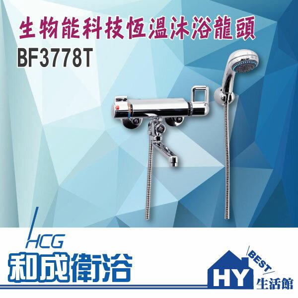 HCG 和成 BF3778T 生物能科技恆溫沐浴龍頭 -《HY生活館》水電材料專賣店