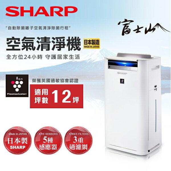 【新上市】SHARP夏普 水活力空氣清淨機 【KC-JH50T-W】日本原裝