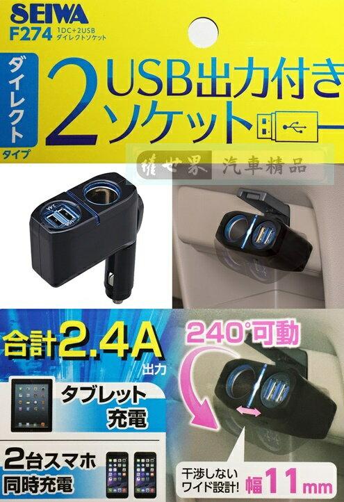 權世界@汽車用品 日本 SEIWA 2.4A雙USB+單孔 直插240度9段可調式點煙器電源插座擴充器 F274