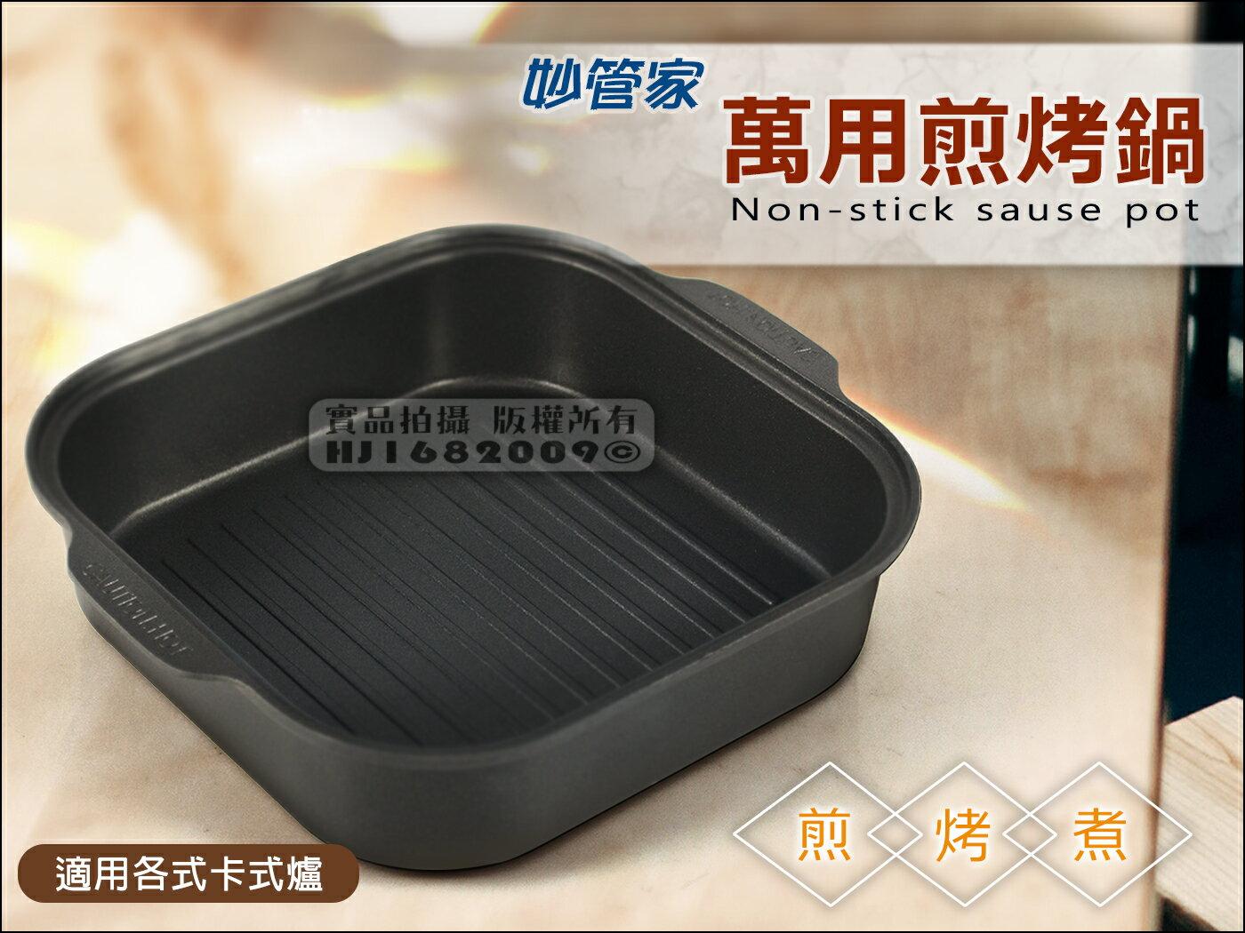 快樂屋♪ 妙管家 3279【萬用煎烤鍋】HKGP-21 適用各式卡式爐 瓦斯爐 適煮湯火鍋