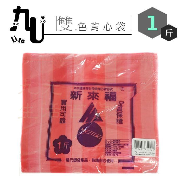 【九元生活百貨】雙色背心袋/1斤 花袋 手提塑膠提袋 市場提袋 MIT