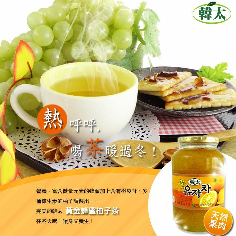 買一送一【韓太】韓國黃金蜂蜜柚子茶 1KG