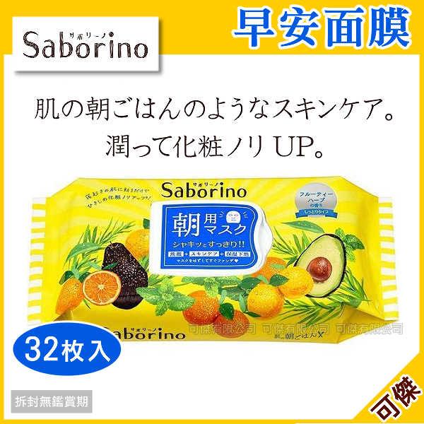可傑 日本 BCL Saborino 早安面膜 水果草本香味 ( 32枚入) 抽取式 快速輕鬆完成臉部呵護 日本熱銷中!