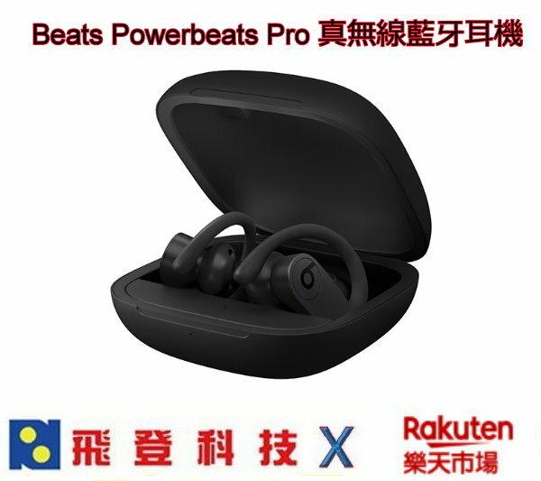 Beats Powerbeats Pro 真無線藍牙耳機 閃充技術充電 5 分鐘可使用1.5小時 搭配充電盒可以聽24小時 先創公司貨