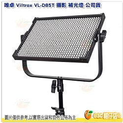 附收納袋 唯卓 Viltrox VL-D85T 攝影 補光燈 公司貨 外拍燈 可調色溫 不含電池 85W 大功率 無線遙控 LCD