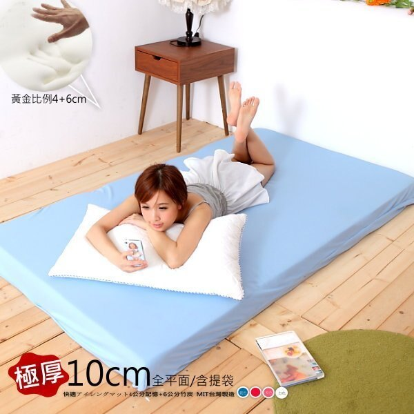 LUST生活寢具【10公分-全平面 / 備長炭記憶床墊】完美支撐 -惰性矽膠床(日本原料)台灣製 0