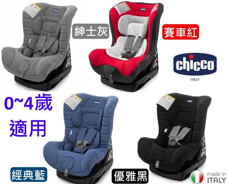 【寶貝樂園】chicco ELETTA comfort寶貝舒適全歲段安全汽座灰/紅/藍/黑
