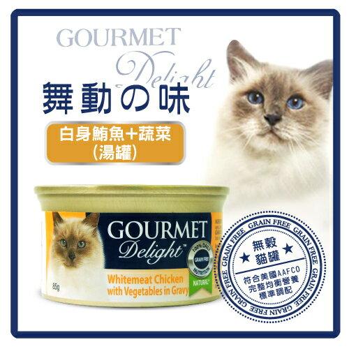 【力奇】舞動的味 貓罐  雞肉+蔬菜(湯罐)【符合主食罐營養標準】 -85g-23元>可超取(C002C10)