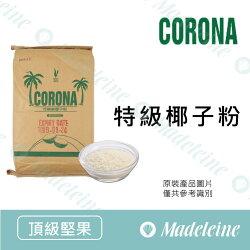 [ 頂級堅果] 菲律賓 Corona 特級椰子粉