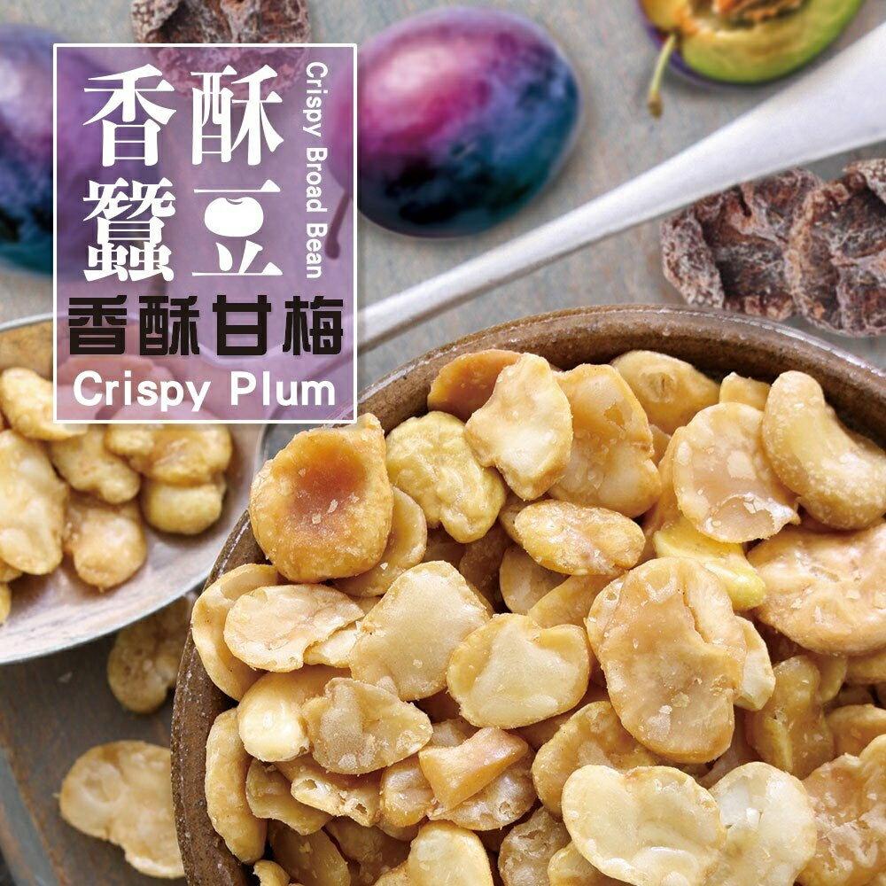 DoGa香酥蠶豆★香酥甘梅(奶素)  / 盒裝★任選三盒75折! 0