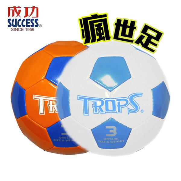 【瘋世足】【成功success】40263耐磨3號足球顆(超取僅限1顆)