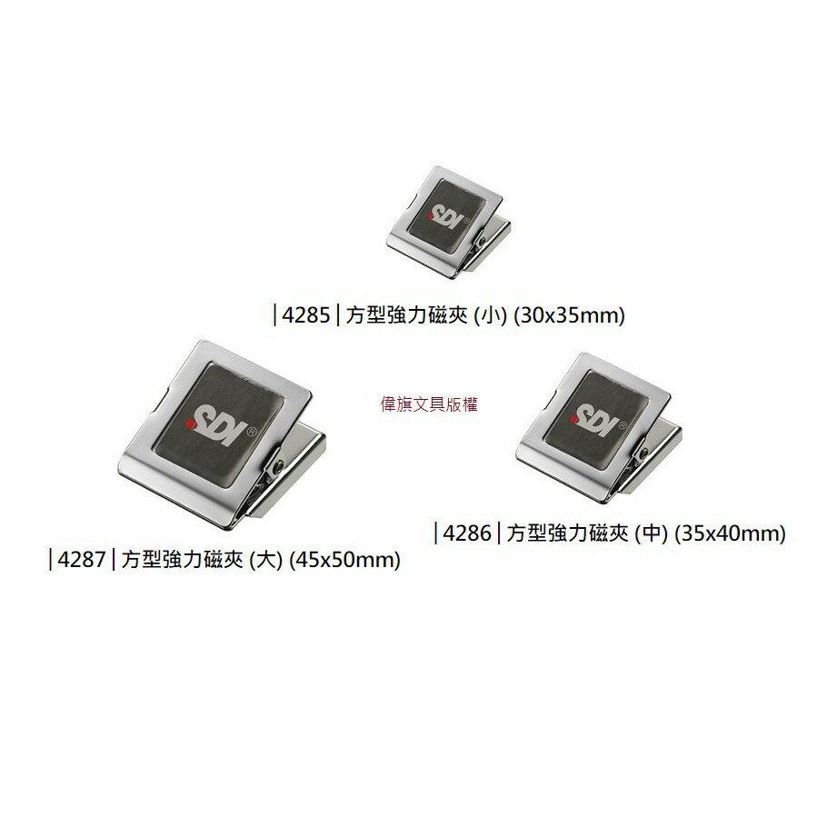 SDI手牌 4285 4286 4287 創意方型強力磁夾 磁鐵夾 (小 / 中 / 大)