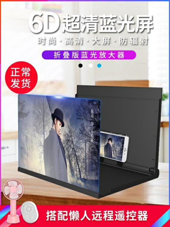 【快速出貨】藍光6D超清18寸手機屏幕放大器放大鏡16寸大屏幕高清3D通用看電視電影支架座擴大手機屏幕