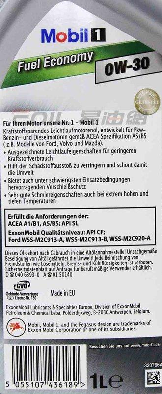 Mobil 1 0W30 全合成機油 歐洲版 1
