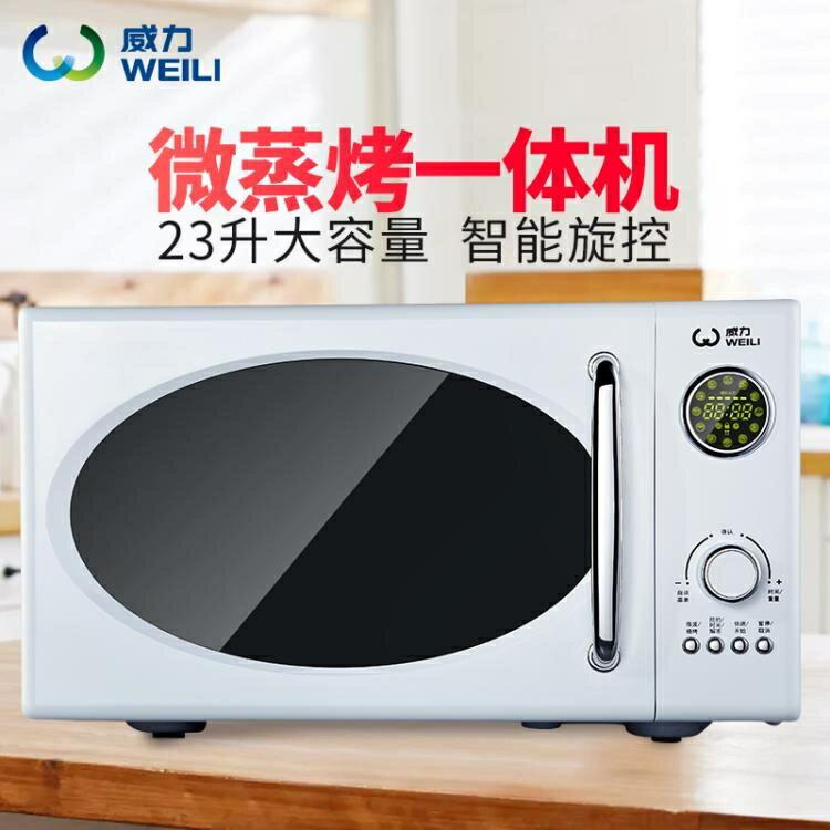 【快速出貨】微波爐 23UG47家用加熱微波爐 23L大容量智慧菜單自動燒烤速熱微波爐 創時代 雙12購物節
