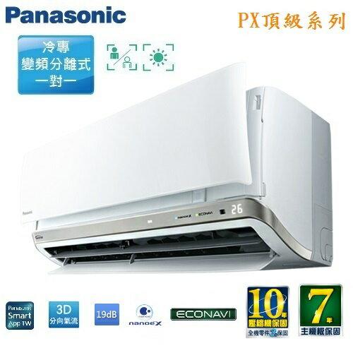 【滿3千,15%點數回饋(1%=1元)】Panasonic5-7坪CU-PX40BCA2CS-PX40BA2國際牌變頻冷專分離式公司貨免運費12期0%