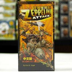 齊柏林飛艇 基本+末日兵器擴充 Zeppelin Attack 繁體中文版 高雄龐奇桌遊 正版桌遊專賣 MORE FUN