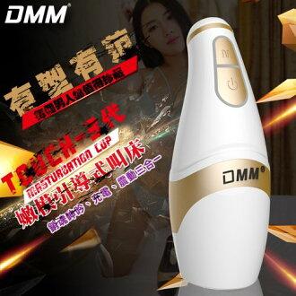 【紫星情趣用品】DMM-TOUCH 3代 引導式呻吟12段變頻震動自慰杯-白金陰交杯(AC00015)