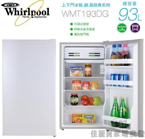 【佳麗寶】-(whirlpool 惠而浦)93L單門冰箱【WMT193DG】