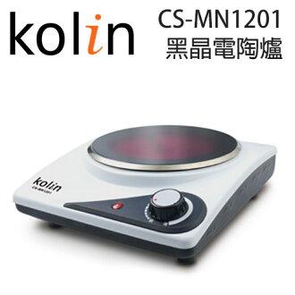 【歌林 Kolin】 CS-MN1201 黑晶電陶爐