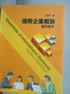 【書寶二手書T1/大學商學_XFG】國際企業概論-應用導向2e_方至民