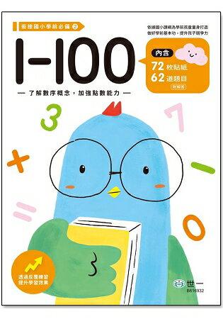 1~100練習本