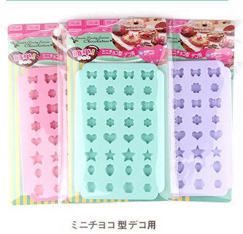 《任意門親子寶庫》翻糖 巧克力 糖霜模型 愛心 蝴蝶結 小花【S275】矽膠巧克力模具
