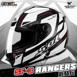 加贈好禮 SOL安全帽 SF-3 遊騎兵 黑白 SF3 全罩帽 通風 雙D扣 RANGERS 耀瑪騎士機車部品