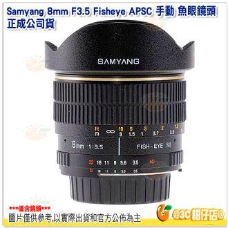 三陽 Samyang 8mm F3.5 AE Fisheye Nikon APSC 手動 魚眼鏡頭 正成公司貨