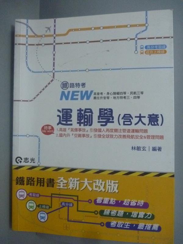 【書寶二手書T1/進修考試_WFJ】鐵路局-運輸學 (含大意)_原價480_林敏玄