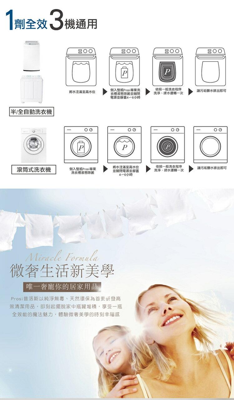 普洛斯Prosi 超活氧洗衣槽除菌劑(600ml / 瓶) [大買家] 5