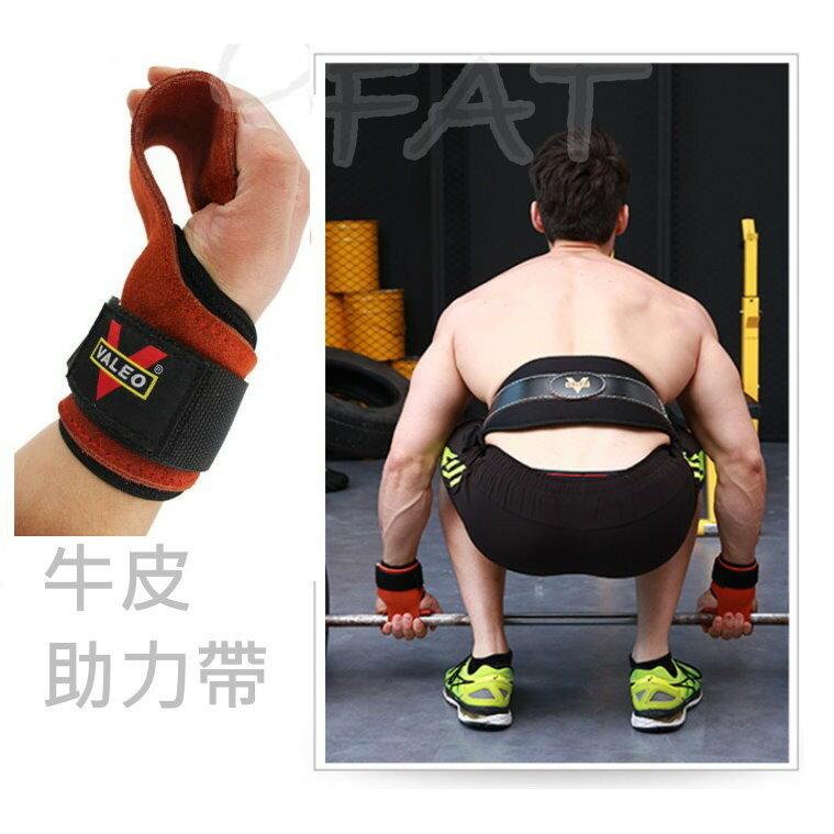 硬舉 加厚 牛皮硬舉拉力帶 拉力帶  握力帶 舉重 健身手套 助力帶 VALEO 一對【RF26】