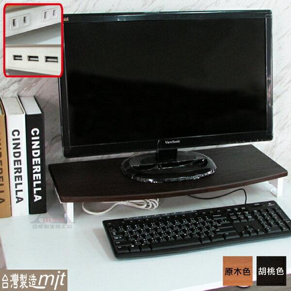 Amos 【LBA001】木質USB+插座桌上架 螢幕架 (雙色可選) / 電腦增高架 桌上架 置物架 省空間 台灣製造