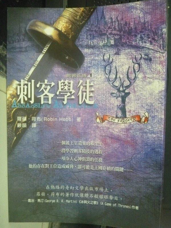 【書寶二手書T2/一般小說_LIW】刺客正傳Ⅰ:刺客學徒_羅蘋.荷布, 嚴韻