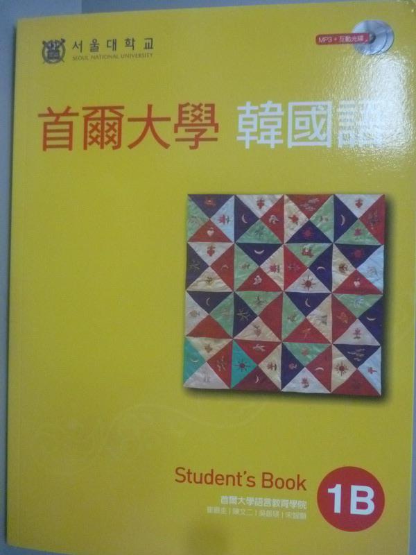 【書寶二手書T1/語言學習_YFK】首爾大學韓國語:1B_首爾大學語言教育院_附光碟