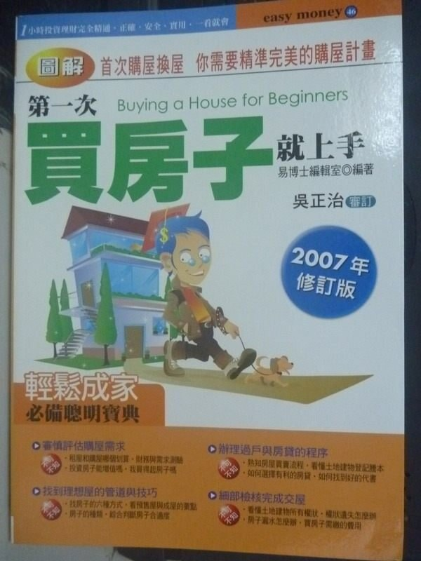 【書寶二手書T4/投資_IDK】第一次買房子就上手_易博士