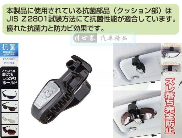 權世界@汽車用品 日本 NAPOLEX Disney 米奇 遮陽板夾式 太陽眼鏡 水鑽眼鏡架夾 WD-299