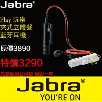 JABRA Play 玩樂 夾式立體聲藍牙耳機 立體聲 無線 運動 入耳 式 藍芽 藍牙 耳機 Play