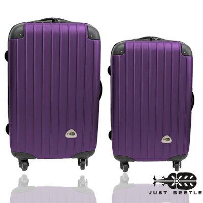 Just Beetle新都市系列經典兩件組28吋+24吋輕硬殼旅行箱 / 行李箱 6