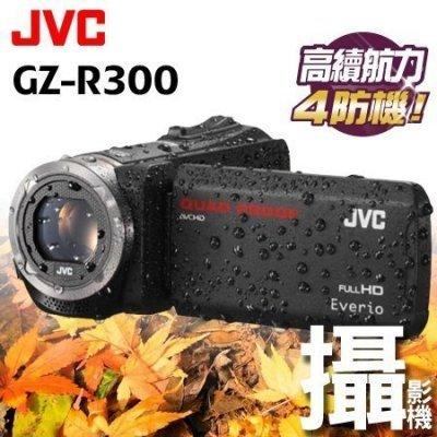 JVC Everio GZ~R300 攝影機 黑  貨 防水 防塵 防衝擊 防寒 長時間錄
