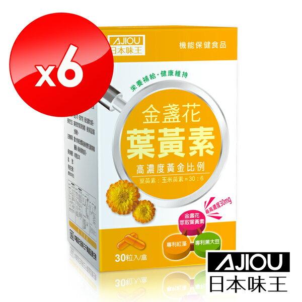◆原廠◆日本味王30:6金盞花葉黃素膠囊(30粒╱瓶)X6