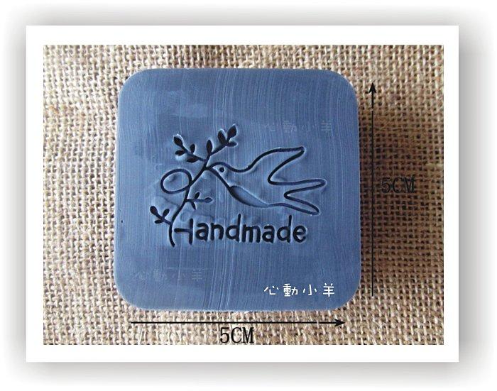 心動小羊^^幸運鳥手工皂DIY材料 工具 手工皂皂章 皂印 皂章 圖案章