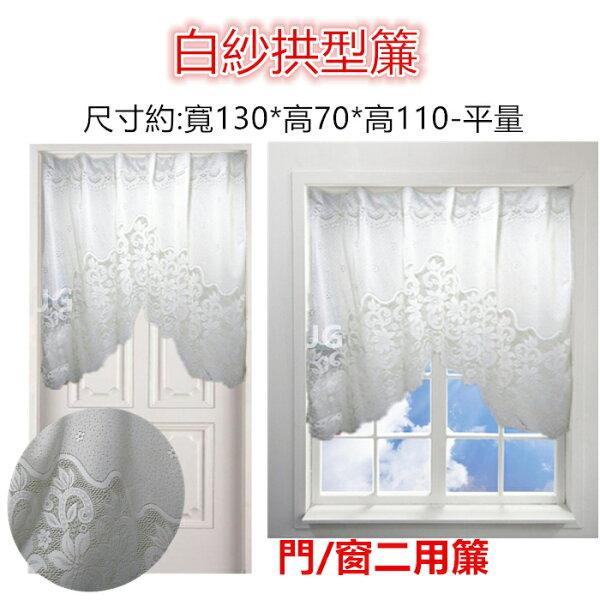 JG~白紗拱型簾門窗二用簾拱形紗門簾窗紗走道簾造型簾尺寸約130*110CM平量不附桿需另購