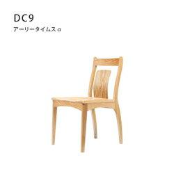 【MUKU工房】 北海道 旭川 家具 EARLY TIMES α 無垢 DC9-餐椅 (原木  /  實木) 1