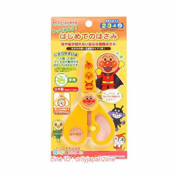 【真愛日本】17022200008日本製兒童安全剪刀-ANP黃  電視卡通 麵包超人 細菌人 安全剪刀 文具